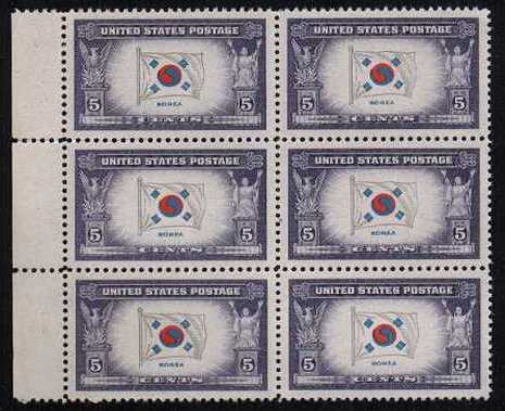 view larger image for  : SG Number 918var / Scott Number 921v (1943) - Korea 'KORPA' Variety in a superb unmounted mint marginal block of six