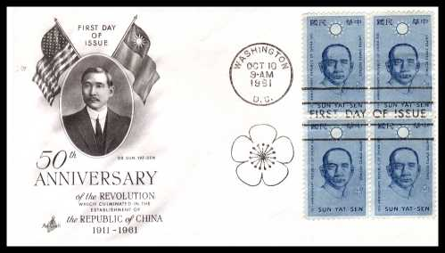 view larger image for First Day Covers First Day Covers: SG Number 1187 / Scott Number  (1961) - Republic of China - Sun Yat-Sen single as a block of four on an ''Artcraft'' unaddressed first day cover cancelled with a WASHINGTON - DC