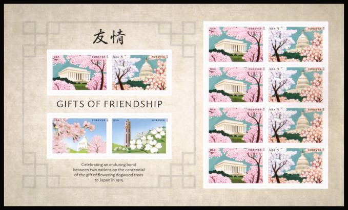 view larger image for  : SG Number  / Scott Number 4982-4985 (2015) - Gifts of Friendship<br/>